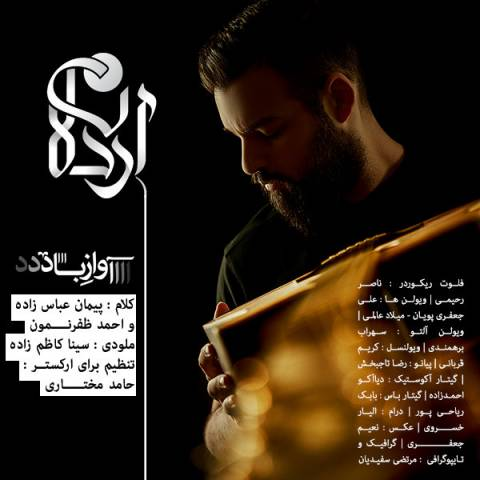 دانلود آهنگ اردلان سردارشهید به نام آواز باد