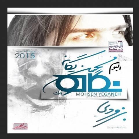 دانلود آلبوم محسن یگانه به نام نگاه