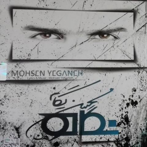 دانلود آلبوم جدید محسن یگانه یکجا