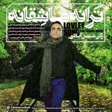 دانلود آلبوم زکی شمس آبادی به نام ترانه عاشقانه