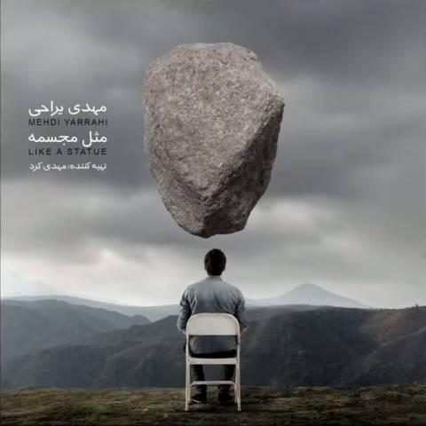 دانلود آلبوم مهدی یراحی به نام مثل مجسمه