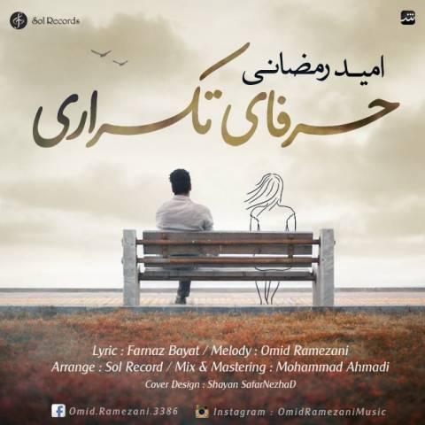 دانلود آهنگ امید رمضانی به نام حرفای تکراری