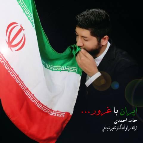 دانلود آهنگ حامد احمدی به نام ایران با غرور