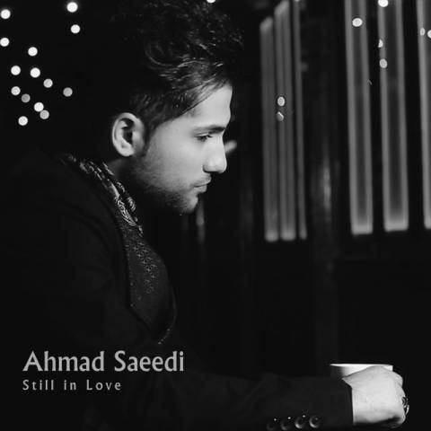 دانلود آهنگ جدید احمد سعیدی به نام هنوزم عاشقم + متن
