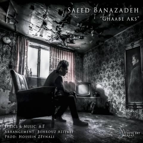 دانلود آهنگ جدید سعید بنازاده به نام قاب عکس