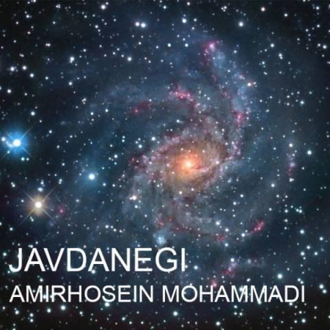 دانلود آهنگ امیرحسین محمدی به نام جاودانگی