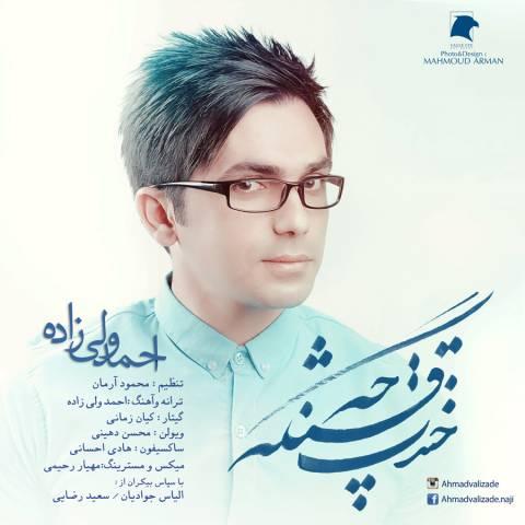 دانلود آهنگ جدید احمد ولی زاده به نام خندت چه قشنگه