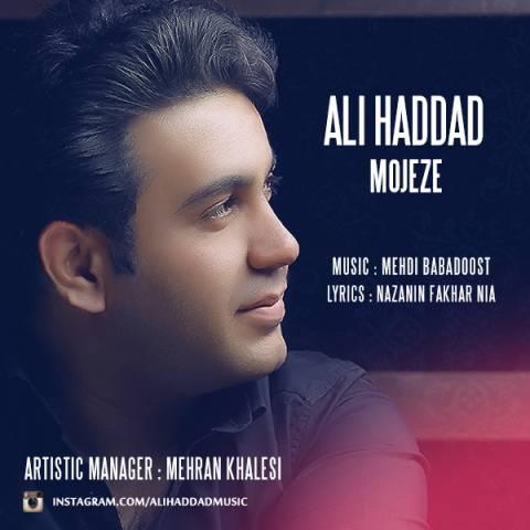 دانلود آهنگ جدید علی حداد به نام معجزه
