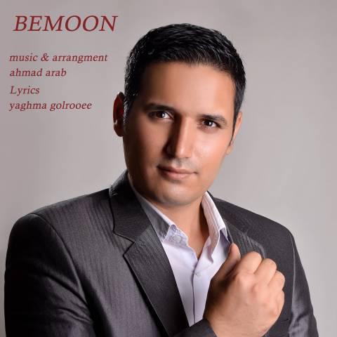 دانلود آهنگ احمد عرب به نام بمون