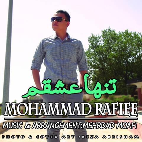 دانلود آهنگ محمد رفیعی به نام تنها عشقم