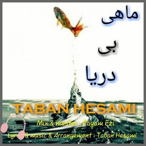 دانلود آهنگ تابان حسامی به نام ماهی بی دریا
