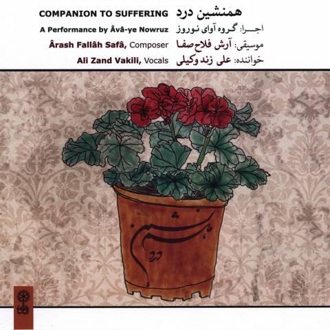 دانلود آلبوم علی زند وکیلی به نام همنشین درد