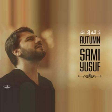 143541367332324775sami yousef دانلود آهنگ جدید سامی یوسف به نام پاییز