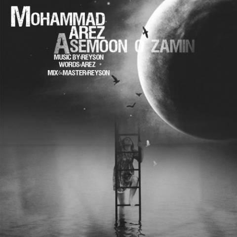 دانلود آهنگ محمد عارض به نام آسمون و زمین