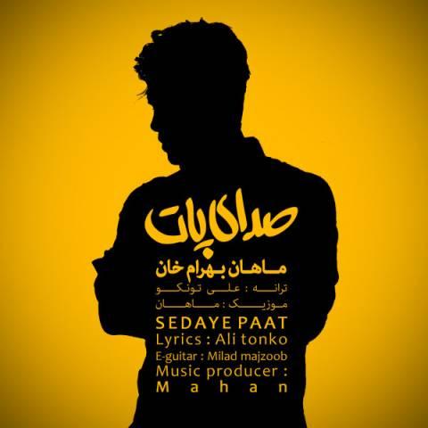 دانلود آهنگ ماهان بهرام خان به نام صدای پات