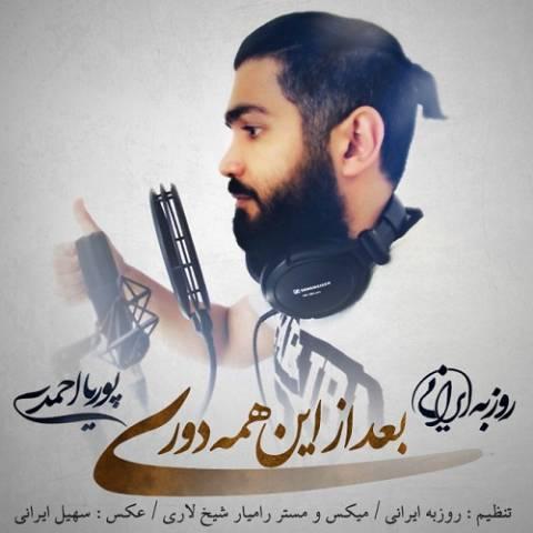 دانلود آهنگ روزبه ایرانی و پوریا احمدی به نام بعد از این همه دوری