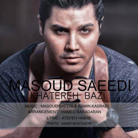 دانلود آهنگ جدید مسعود سعیدی به نام خاطره بازی