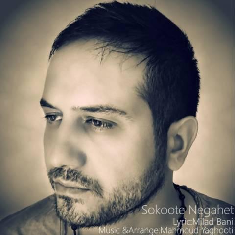 دانلود آهنگ محمود یاقوتی به نام سکوت نگاهت