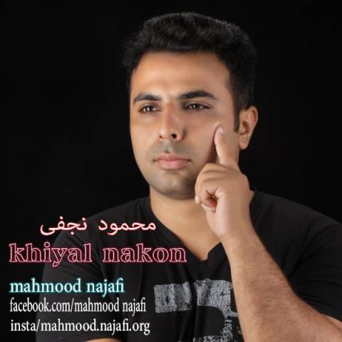 دانلود آهنگ محمود نجفی به نام خیال نکن