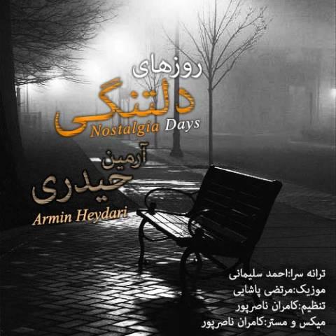 دانلود آهنگ آرمین حیدری به نام روزهای دلتنگی