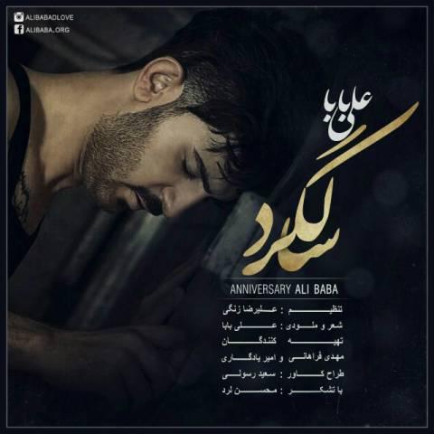 آهنگ جدید علی بابا (پیشنهاد ویژه)