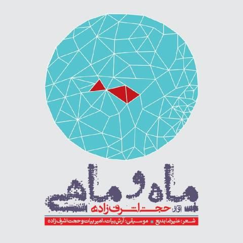 دانلود آلبوم حجت اشرف زاده به نام ماه و ماهی