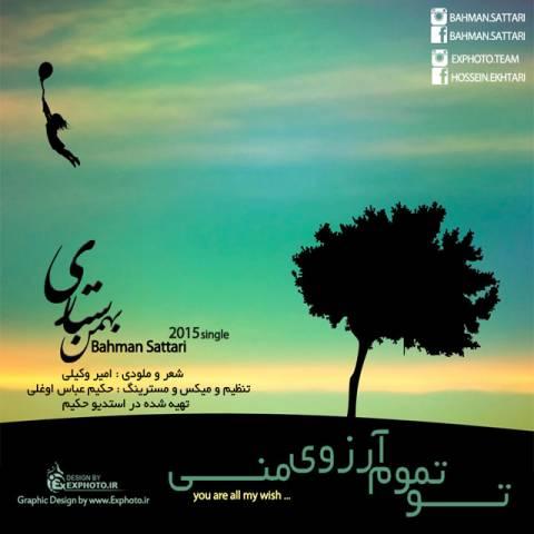دانلود آهنگ بهمن ستاری به نام تو تموم آرزوی منی