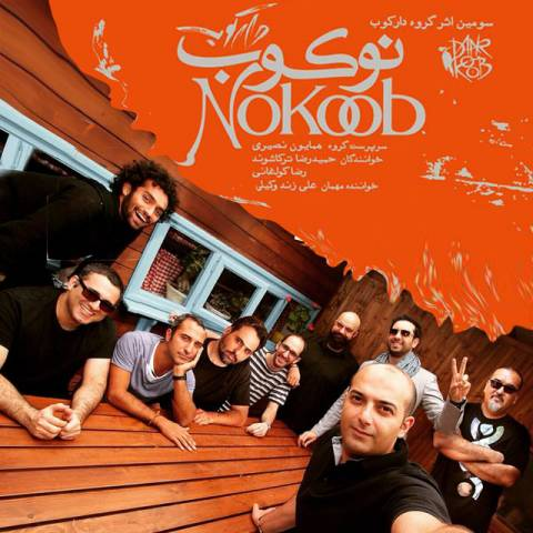 دانلود آلبوم دارکوب باند به نام نوکوب