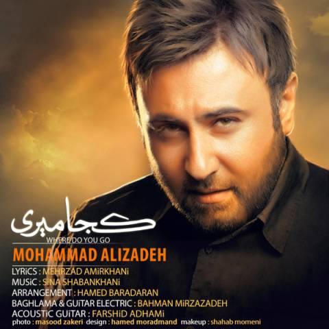 محمد علیزاده کجا میری | دانلود آهنگ محمد علیزاده به نام کجا میری