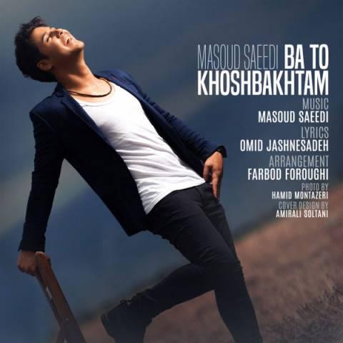 دانلود آهنگ مسعود سعیدی به نام با تو خوشبختم
