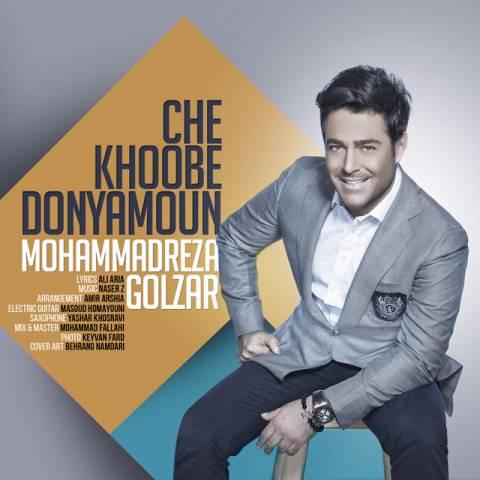 محمدرضا گلزار چه خوبه دنیامون | دانلود آهنگ محمدرضا گلزار به نام چه خوبه دنیامون + متن ترانه
