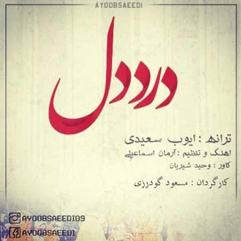 دانلود موزیک ویدئو ایوب سعیدی به نام درد دل