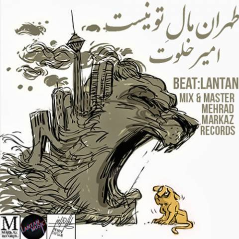 دانلود آهنگ امیرحسین به نام طهران مال تو نیست