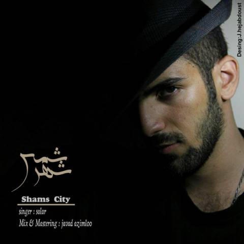 دانلود آهنگ سالار به نام شهر شمس