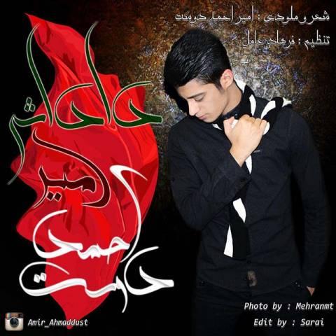 دانلود آهنگ امیر احمد دوست به نام داداشی