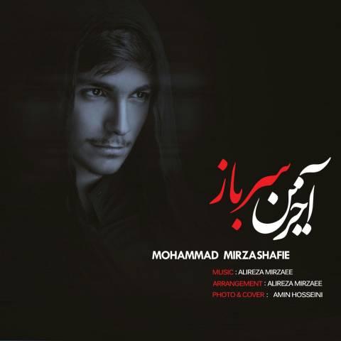 دانلود آهنگ محمد میرزاشفیع به نام آخرین سرباز