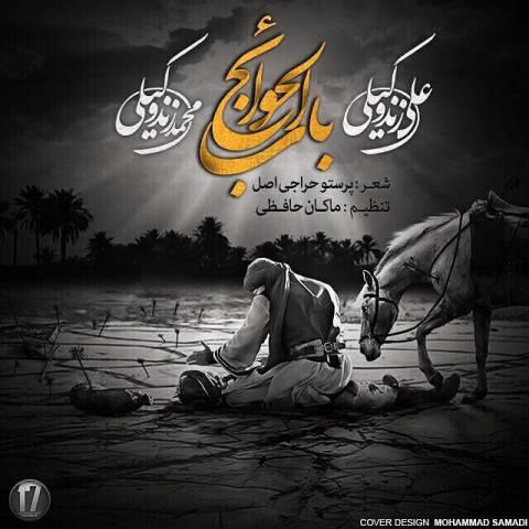 دانلود آهنگ علی زند وکیلی و محمد زند وکیلی به نام باب الحوائج