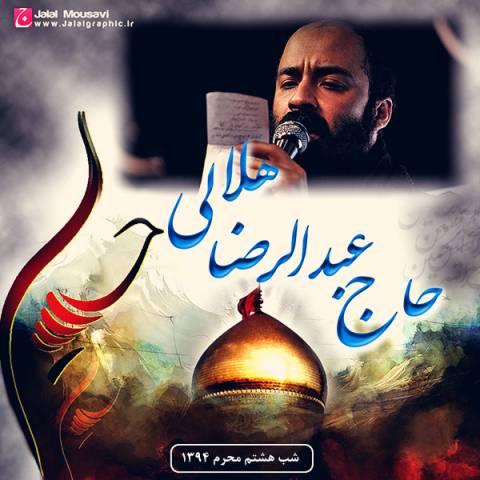 دانلود مداحی عبدالرضا هلالی به نام شب هشتم محرم 94