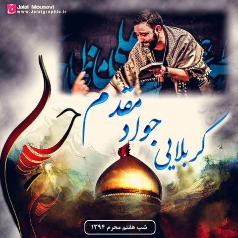 دانلود مداحی جواد مقدم به نام شب هفتم محرم 94