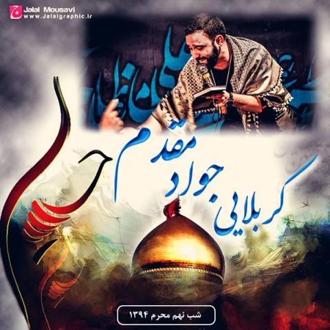 دانلود مداحی جواد مقدم به نام شب تاسوعا محرم 94