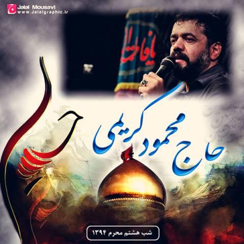 دانلود مداحی محمود کریمی به نام شب هشتم محرم 94
