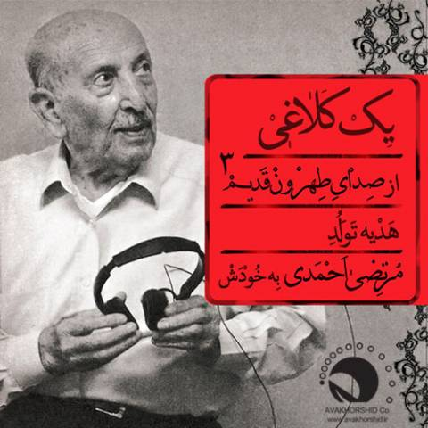 دانلود آهنگ مرتضی احمدی به نام یک کلاغی
