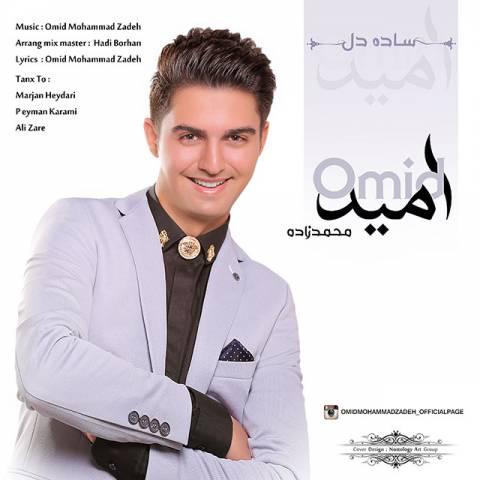 دانلود آهنگ امید محمدزاده به نام ساده دل