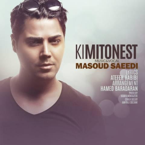 دانلود آهنگ مسعود سعیدی به نام کی میتونست