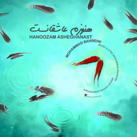 دانلود آهنگ محمد بحرینی به نام هنوزم عاشقانست