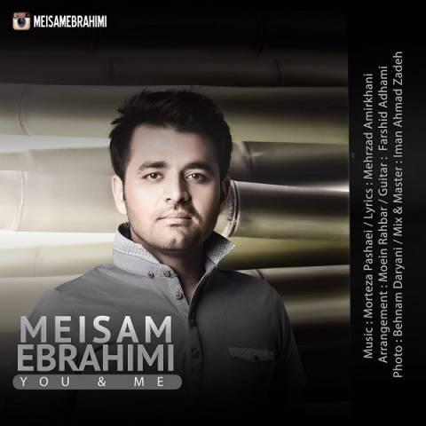 متن آهنگ میثم ابراهیمی تو و من | متن ترانه تو و من از میثم ابراهیمی