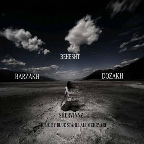 دانلود آلبوم شروین ان زد به نام دوزخ برزخ بهشت
