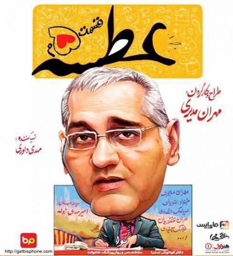 دانلود سریال ایرانی عطسه