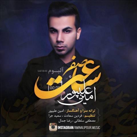 دانلود آلبوم امین علیپور به نام ساعت صفر