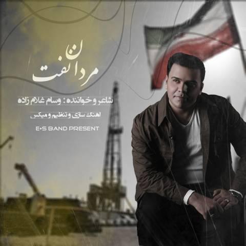 دانلود آهنگ وسام غلامزاده به نام مردان نفت
